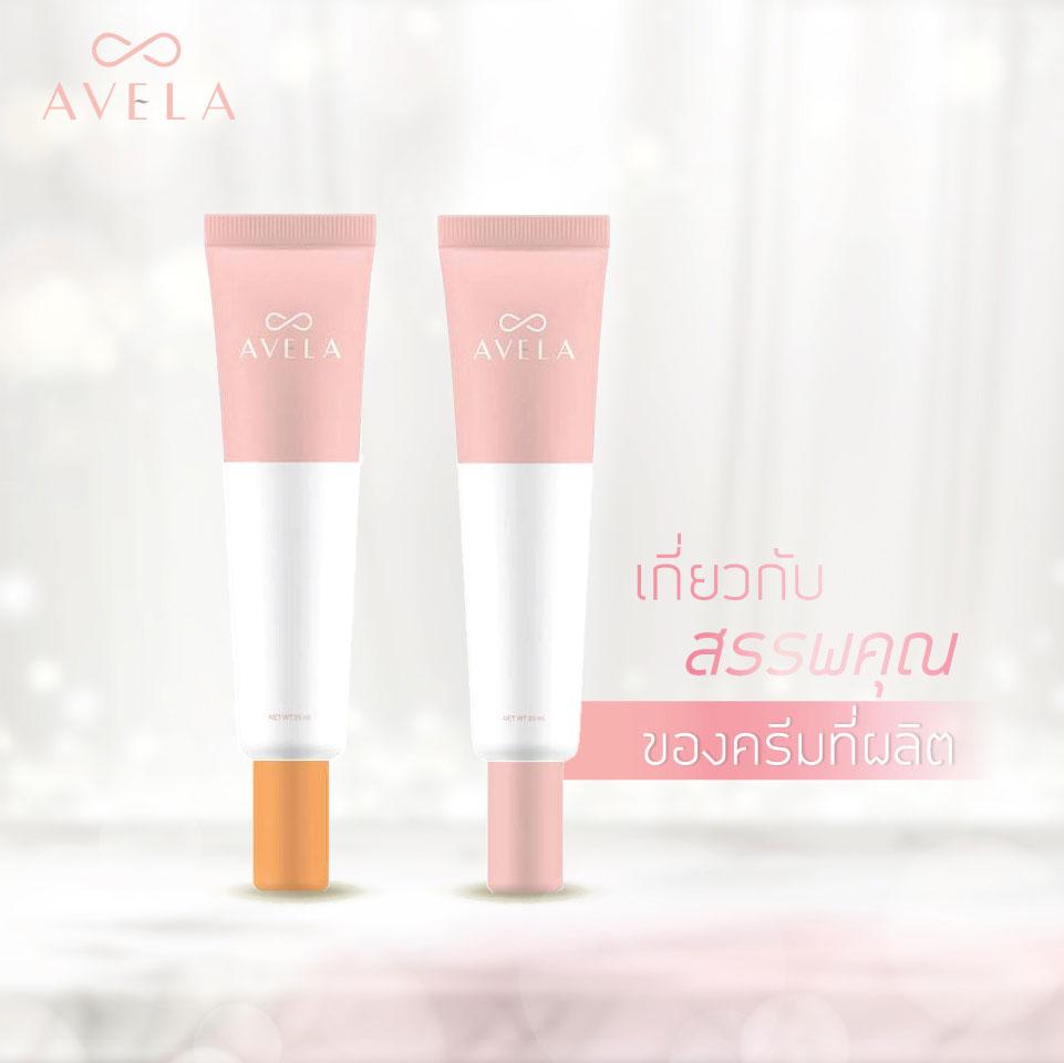AVELA-cosmetic